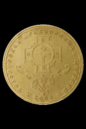 медаль 1020 летие крещения Руси