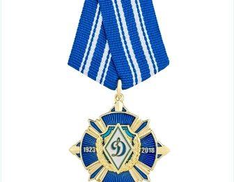 """Медаль спортивного сообщества """"Динамо"""""""