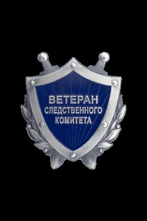 значок Ветеран следственного комитета