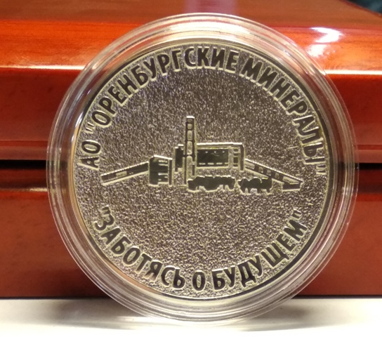 Юбилейная медаль из серебра АО Оренгбургские минералы