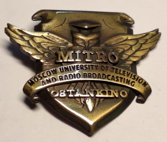 Нагрудный значок Институт телевидения и радиовещания Останкино