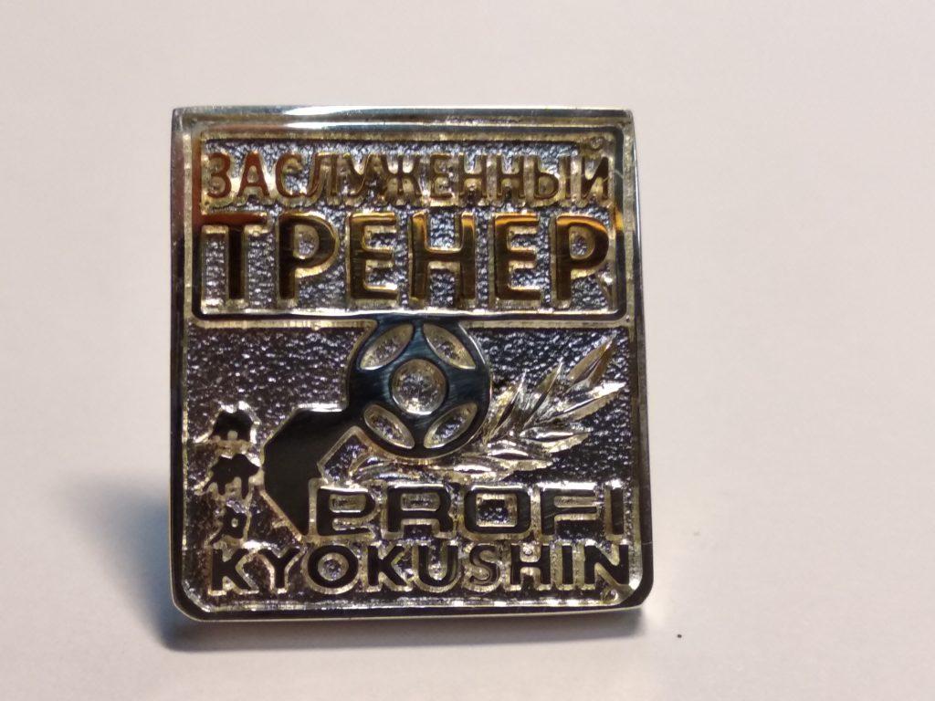 Значок заслуженный тренер из серебра для Федераци Кёкусинкай