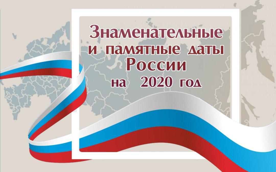 Памятные даты 2020 года