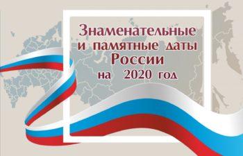 Памятные даты 2020