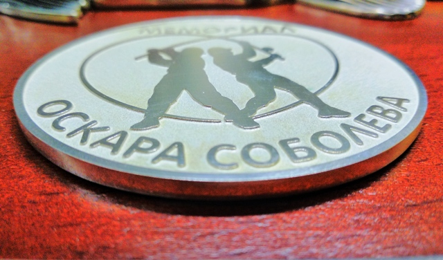 Мемориал Оскара Соболева