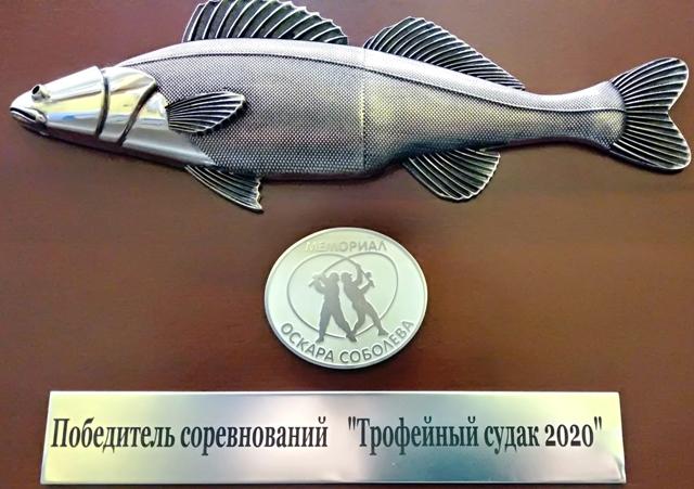 Приз Оскара Соболева