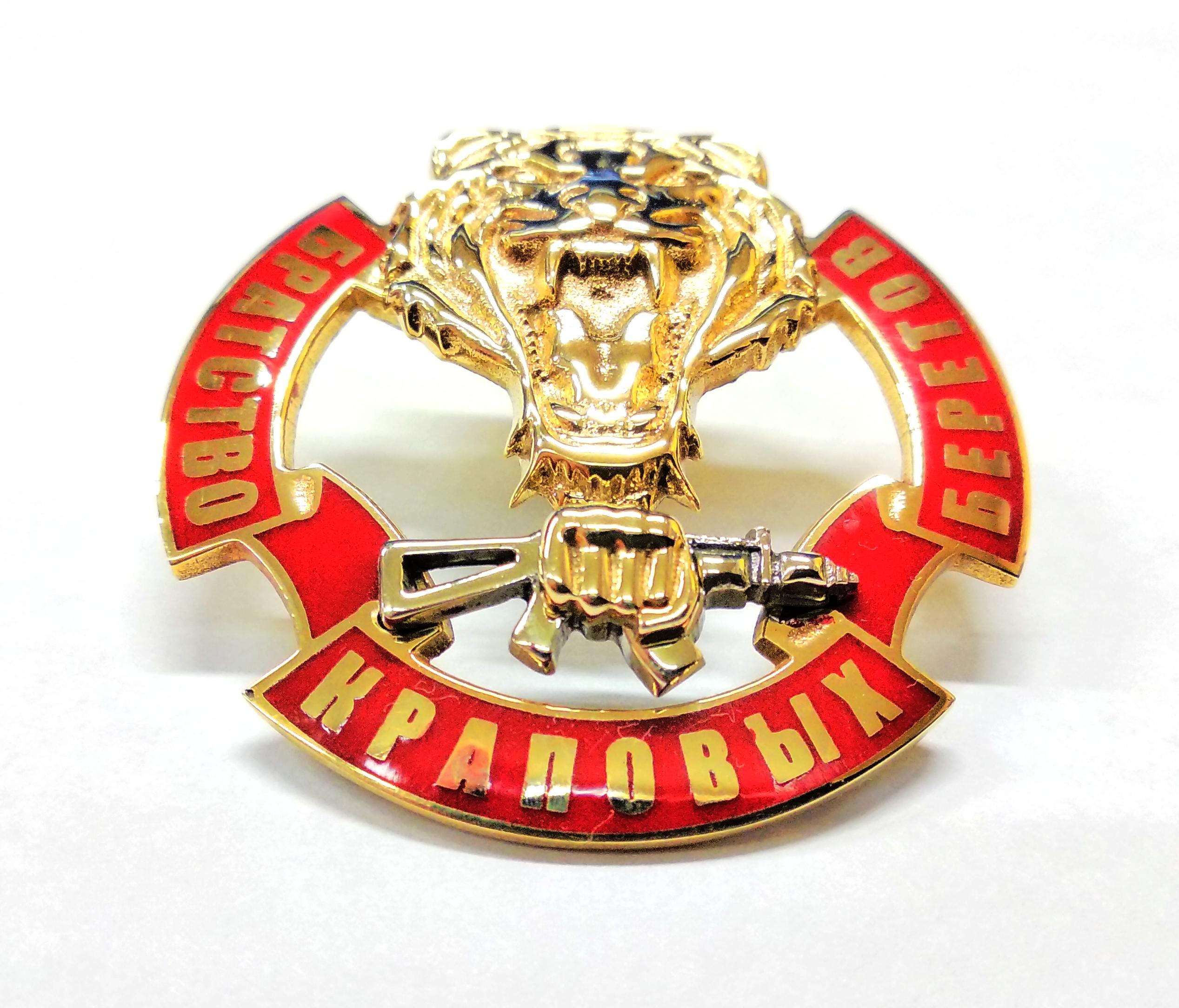 Значок из металла - Братство краповых беретов